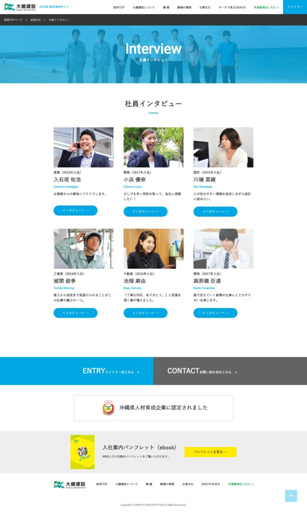 大鏡建設 新卒採用サイト 2019 社員インタビュー