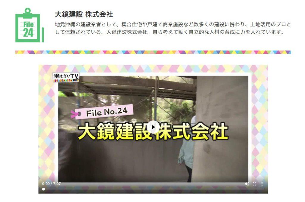 琉球放送 働きがいTV|大鏡建設 平成30年2月17日放映