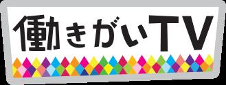 琉球放送 働きがいTV | 大鏡建設 平成30年2月17日放映