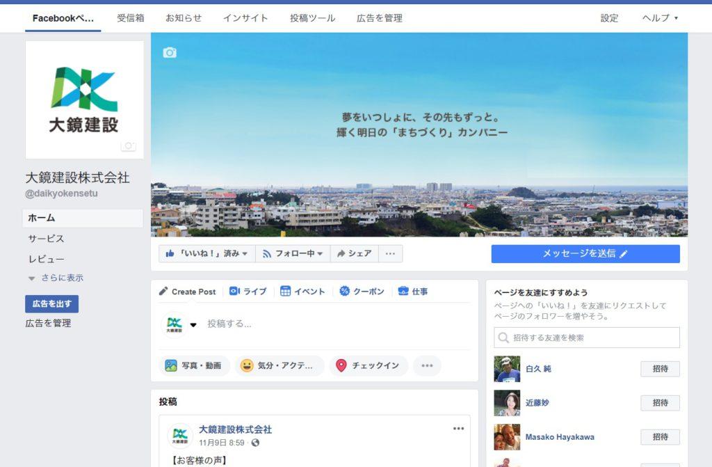 大鏡建設株式会社 公式facebook