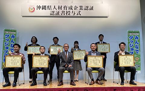 沖縄県人材育成企業認証 授与式 令和2年度_大鏡建設